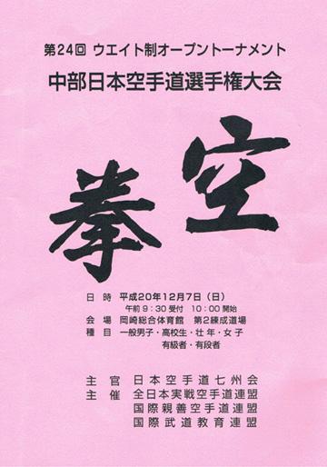 第24回中部日本空手道選手権大会パンフ.jpg