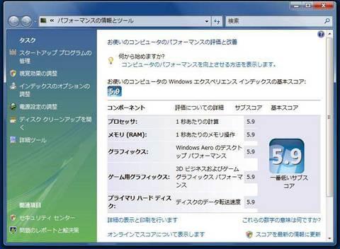 エクスペリエンス インデックス 2008.08.14.jpg