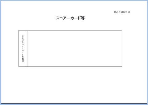 スコアーカード貼付用紙.jpg