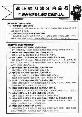 改正銃刀法.jpg