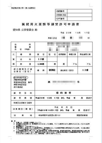 猟銃用火薬類等譲受許可申請書.jpg