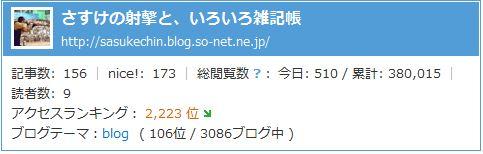 2010年2月11日.JPG