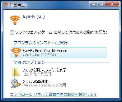 Eye-Fi設定1.jpg