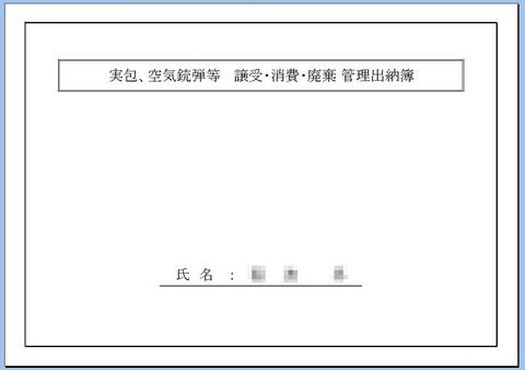 出納簿表紙.jpg