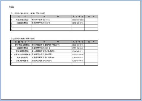 別紙2.jpg