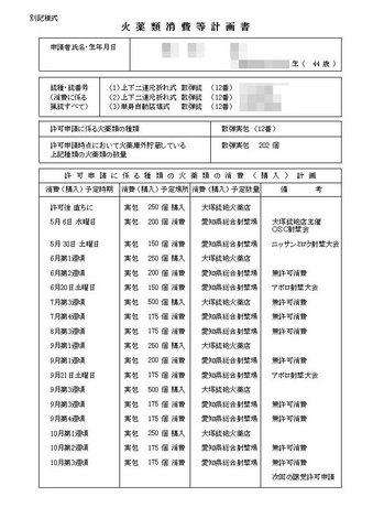 火薬類消費計画書09.04.jpg